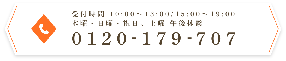 0120-179-707